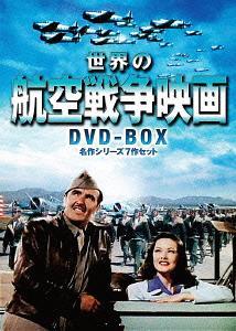 世界の航空戦争映画 DVD-BOX 名作シリーズ7作セット DVD-BOX// 洋画 洋画, 宇佐市:f150df6d --- data.gd.no