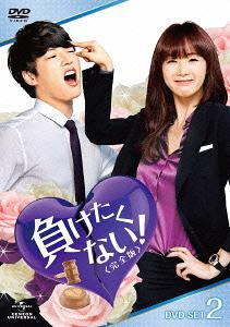 メール便利用不可 負けたくない 〈完全版〉 2 卸売り 上等 TVドラマ DVD-SET