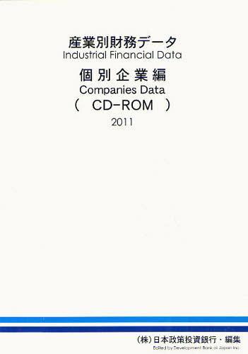 '11 産業別財務データ 個別企業編[本/雑誌] (CD-ROM) (単行本・ムック) / 日本政策投資銀行
