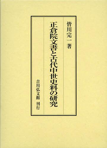 正倉院文書と古代中世史料の研究 (単行本・ムック) / 皆川完一/著