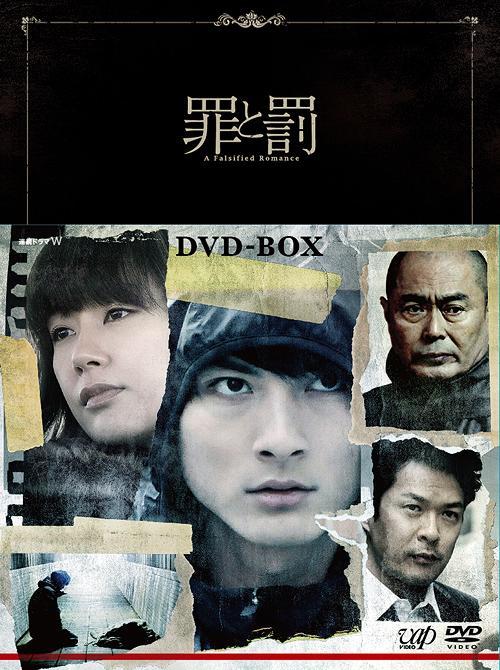 罪と罰 A Falsified Romance DVD-BOX / TVドラマ