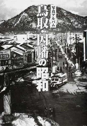 写真アルバム 鳥取・因幡の昭和 (単行本・ムック) / 樹林舎/編