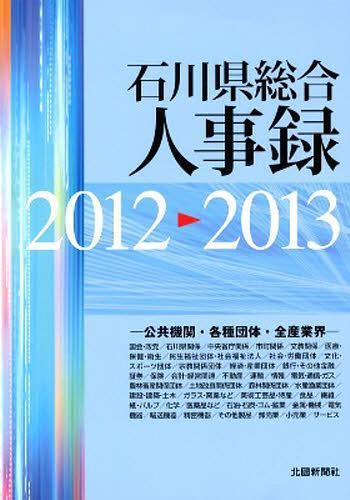 '12-13 石川県総合人事録 (単行本・ムック) / 北国新聞社