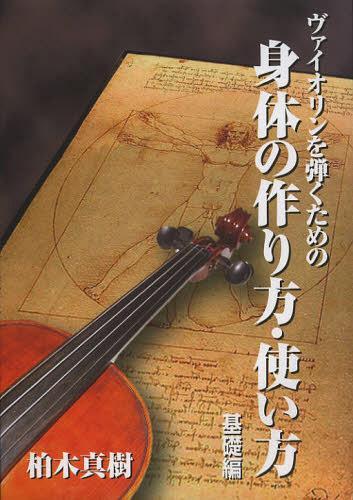 メール便利用不可 ハイクオリティ ヴァイオリンを弾くための身体の作り方 使い方 基礎編 本 柏木真樹 激安挑戦中 楽譜 雑誌 教本