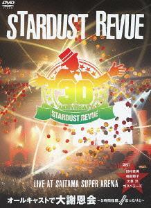 STARDUST REVUE オールキャストで大謝恩会~5時間程度、まったりと~おみやげ付き LIVE at SAITAMA SUPER ARENA [DVD+CD] / スターダスト・レビュー