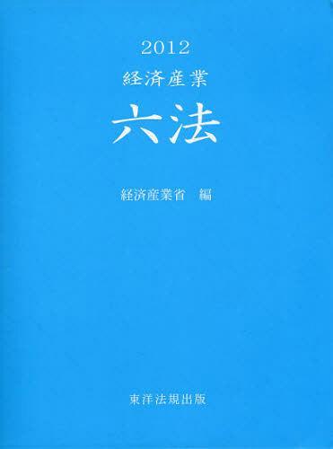 経済産業六法 2012 (単行本・ムック) / 経済産業省/編