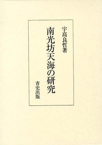 南光坊天海の研究 (単行本・ムック) / 宇高良哲/著