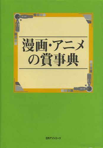 漫画・アニメの賞事典 (単行本・ムック) / 日外アソシエーツ株式会社/編集