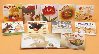 友だち、家族との絆を結ぶ いもとようこの絵本 10巻セット[本/雑誌] (児童書) / くすのきしげのり いもとようこ