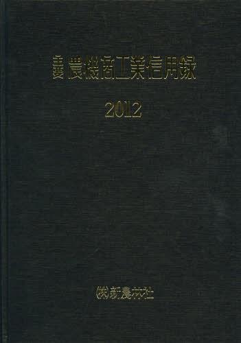 主要農機商工業信用録 2012[本/雑誌] (単行本·ムック) / 新農林社