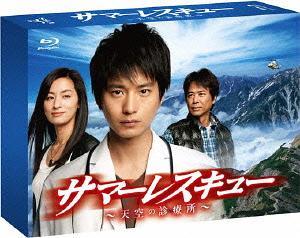 サマーレスキュー~天空の診療所~ Blu-ray BOX [Blu-ray] / TVドラマ