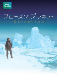 フローズン プラネット 最後の未踏の大自然 [Blu-ray] / ドキュメンタリー