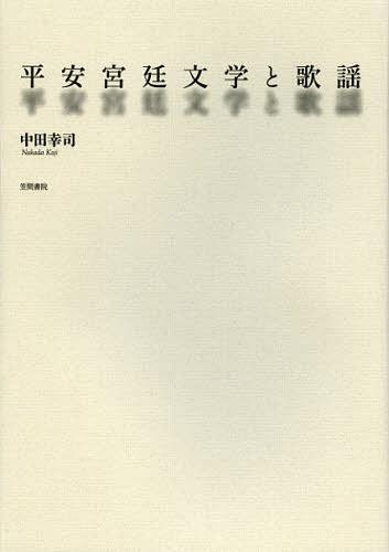 平安宮廷文学と歌謡[本/雑誌] (単行本・ムック) / 中田幸司/著