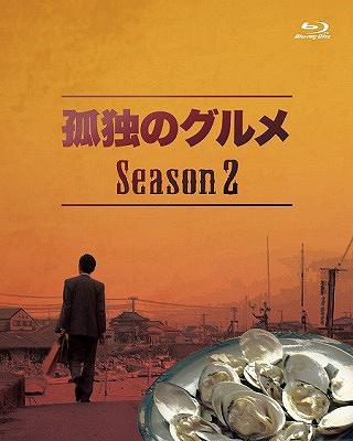 孤独のグルメ Season2 Blu-ray BOX [Blu-ray] / TVドラマ