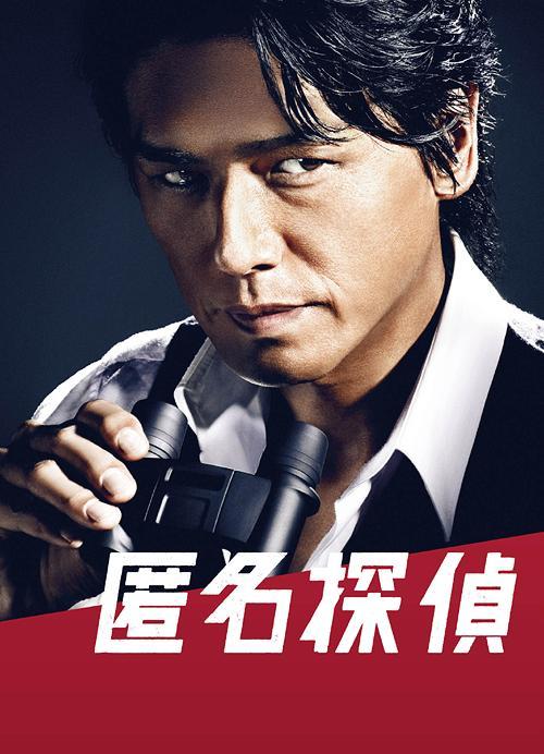 匿名探偵 DVD BOX / TVドラマ