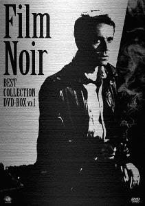 【メール便利用不可】 フィルム・ノワール ベスト・コレクション DVD-BOX Vol.1 / 洋画