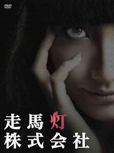 走馬灯株式会社[DVD] / TVドラマ