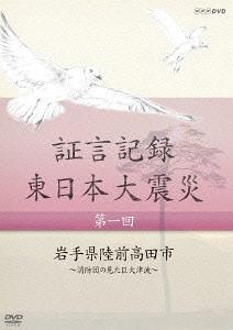 証言記録 東日本大震災 DVD-BOX I / ドキュメンタリー