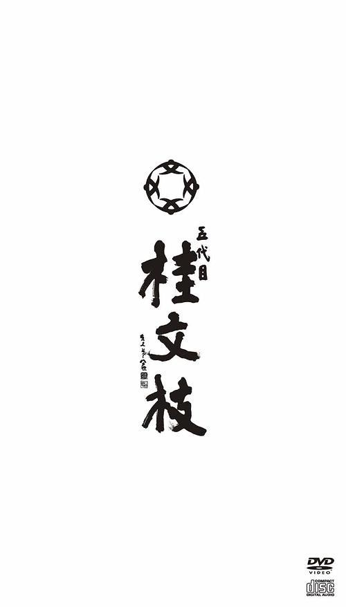 五代目 [2DVD+8CD] 桂文枝 [2DVD+8CD]/ バラエティ 桂文枝 バラエティ, ヒミシ:ce47b5f9 --- data.gd.no
