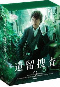 遺留捜査2 DVD-BOX / TVドラマ