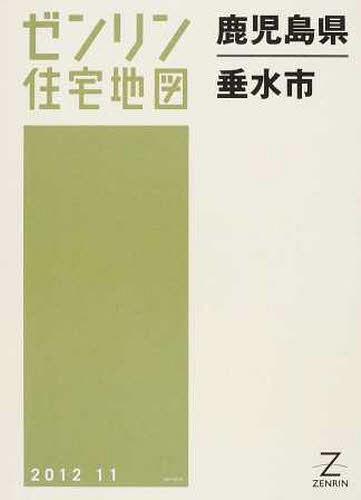 鹿児島県 垂水市 (ゼンリン住宅地図) (単行本・ムック) / ゼンリン