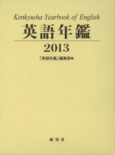 英語年鑑 2013 (単行本・ムック) / 『英語年鑑』編集部/編集