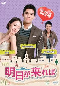 明日が来れば DVD-BOX 4[DVD] / TVドラマ