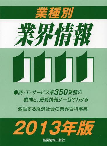 業種別業界情報 2013年版 (単行本・ムック) / 中小企業動向調査会/編著