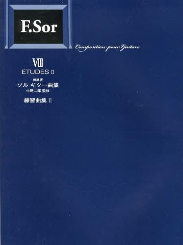書籍のメール便同梱は2冊まで ソルギター曲集 標準版 8 超安い 本 中野二郎 ランキングTOP10 雑誌 教本 楽譜 監修