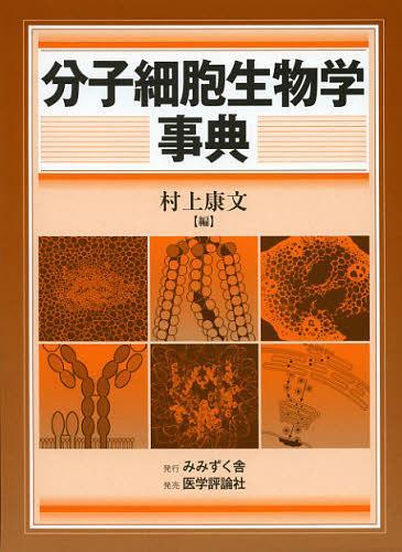 分子細胞生物学事典[本/雑誌] (単行本・ムック) / 村上康文/編