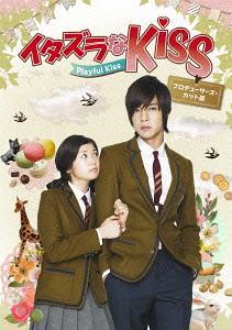 イタズラなKiss~Playful Kiss プロデューサーズ・カット版 ブルーレイBOX 2 [実写カバー原作コミックス付3 000セット初回限定生産] [Blu-ray] / TVドラマ