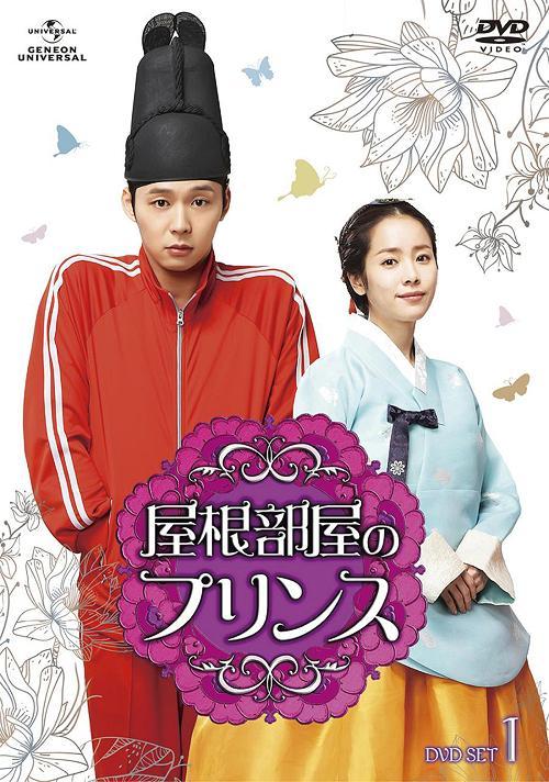 屋根部屋のプリンス DVD-SET 1 / TVドラマ