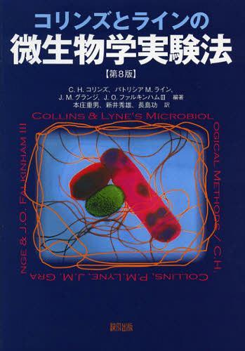 コリンズとラインの微生物学実験法 / 原タイトル:Collins & Lyne's Microbiological Methods 原著第8版の翻訳[本/雑誌] (単行本・ムック) / C.H.コリンズ/編著 パトリシアM.ライン/編著 J.M.グランジ/編著 J.O.ファルキンハムIII/編著 本庄重男/訳 新井秀雄/訳 長島功/訳