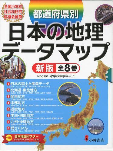 都道府県別日本の地理データマップ 8巻セット (児童書) / 宮田利幸/ほか監修