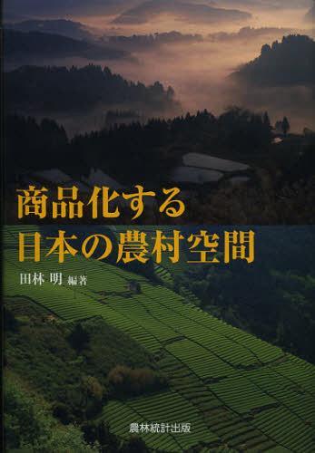 メール便利用不可 商品化する日本の農村空間 本 雑誌 ムック 単行本 人気急上昇 半額 田林明 編著