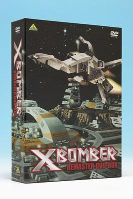 Xボンバー REMASTER DVD-BOX / 特撮