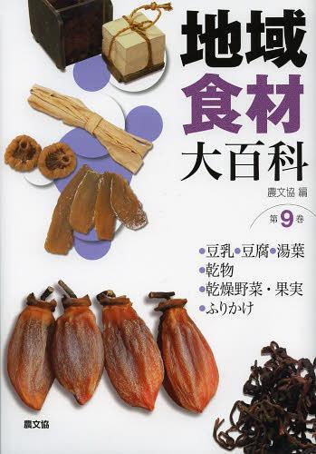 地域食材大百科 第9巻 (単行本・ムック) / 農文協/編