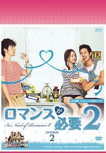 ロマンスが必要 2 DVD-BOX 2[DVD] / TVドラマ