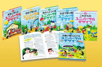みんなのユニバーサルデザイン 6巻セット[本/雑誌] (児童書) / 川内美彦