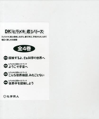 DKヒラメキ君シリーズ 4巻セット[本/雑誌] (児童書) / リサ・スワーリング/イラスト ラルフ・レイザー/イラスト