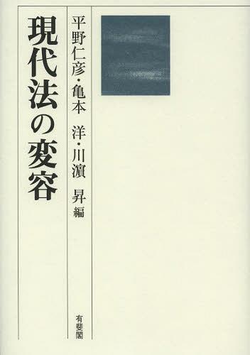 現代法の変容[本/雑誌] (単行本・ムック) / 平野仁彦 亀本洋 川浜昇