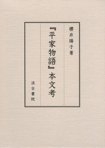 『平家物語』本文考 (単行本・ムック) / 櫻井陽子/著