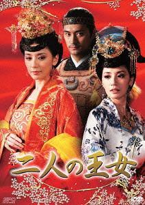 二人の王女 DVD-BOX 2[DVD] / TVドラマ