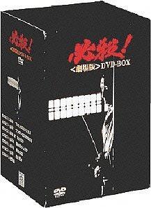 【爆売りセール開催中!】 必殺 DVD-BOX! 劇場版 DVD-BOX 必殺!// 邦画, カナダマチ:c919abd6 --- canoncity.azurewebsites.net