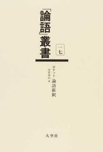 「論語」叢書 17 (単行本・ムック) / 小宮水心/述
