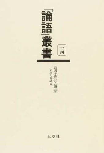 「論語」叢書 14 (単行本・ムック) / 安達大寿計/著