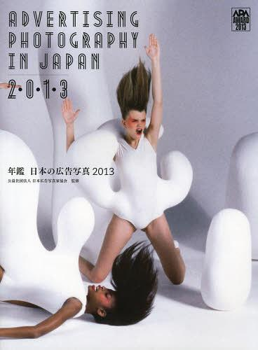 年鑑日本の広告写真 2013 (単行本・ムック) / 日本広告写真家協会/監修