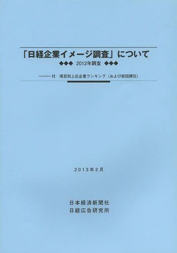 「日経企業イメージ調査」について 2012年調査[本/雑誌] (単行本・ムック) / 日本経済新聞社