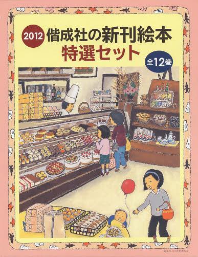 2012偕成社の新刊絵本特選セット 12巻セット (児童書) / やぎたみこ/ほか作