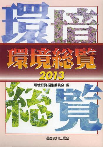 【メール便利用不可】 環境総覧 2013 (単行本・ムック) / 環境総覧編集委員会/編